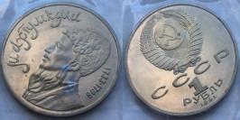 1 рубль 1991 СССР — Махтумкули Фраги — туркменский поэт и мыслитель Proof Пруф №1