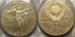 1 рубль 1975 СССР — 30 лет Победы в Великой Отечественной войне Proof Пруф — Новодел