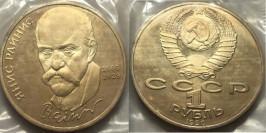 1 рубль 1990 СССР — 125 лет со дня рождения латышского писателя Яниса Райниса Proof Пруф