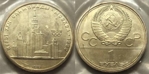 1 рубль 1979 СССР — XXII летние Олимпийские Игры, Москва 1980 — Университет МГУ Proof Пруф