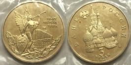 3 рубля 1992 Россия — Победа демократических сил России 19-21 августа 1991 года Proof Пруф