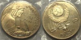 1 рубль 1991 СССР — 850 лет со дня рождения Низами Гянджеви — азербайджанского поэта Proof Пруф №1
