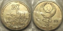3 рубля 1987 СССР — 70 лет Советской власти Proof Пруф