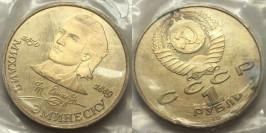 1 рубль 1989 СССР — 100 лет со дня смерти классика М. Эминеску Proof Пруф