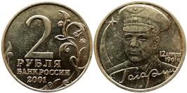 2 рубля 2001 Россия — 40 лет космическому полету Ю. А. Гагарина — ММД
