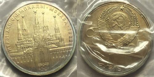 1 рубль 1978 СССР — XXII летние Олимпийские Игры, Москва 1980 — Кремль Proof Пруф