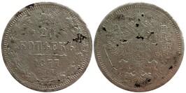 20 копеек 1877 Царская Россия — СПБ НI — серебро