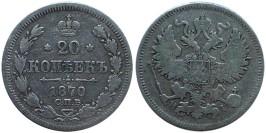 20 копеек 1870 Царская Россия — СПБ НІ — серебро