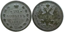 20 копеек 1893 Царская Россия — СПБ АГ — серебро