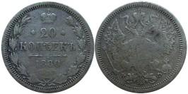 20 копеек 1880 Царская Россия — СПБ НФ — серебро