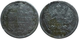 20 копеек 1875 Царская Россия — СПБ НІ — серебро