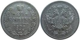 20 копеек 1908 Царская Россия — СПБ ЭБ — серебро