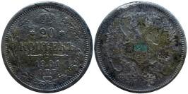 20 копеек 1901 Царская Россия — СПБ ФЗ — серебро