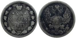 20 копеек 1878 Царская Россия — СПБ НФ — серебро