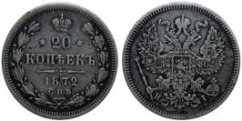 20 копеек 1872 Царская Россия — СПБ НІ — серебро