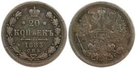20 копеек 1883 Царская Россия — СПБ ДС — серебро