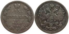 15 копеек 1866 Царская Россия — СПБ — НІ — Николай Иосса — серебро