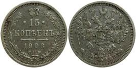 15 копеек 1908 Царская Россия — СПБ — ЭБ — серебро