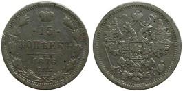 15 копеек 1876 Царская Россия — СПБ — НІ — серебро