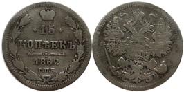 15 копеек 1862 Царская Россия — СПБ — МИ — серебро