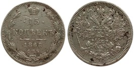15 копеек 1868 Царская Россия — СПБ — НІ — серебро