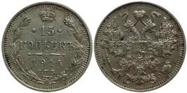 15 копеек 1914 Царская Россия — СПБ — ВС — серебро
