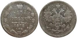 15 копеек 1878 Царская Россия — СПБ — НФ — серебро