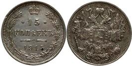15 копеек 1915 Царская Россия — СПБ — ВС — серебро