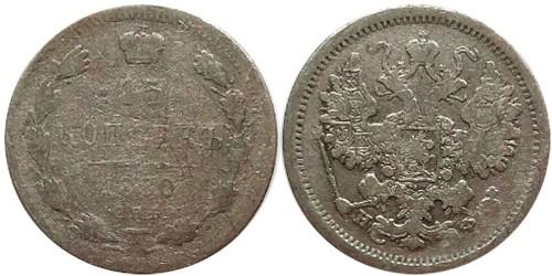 15 копеек 1880 Царская Россия — СПБ — НФ — серебро