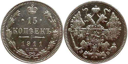 15 копеек 1911 Царская Россия — СПБ — ЭБ — серебро