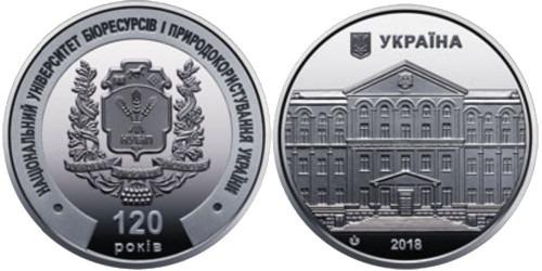 Памятная медаль НБУ — Национальный университет биоресурсов и природопользования Украины