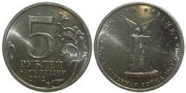 5 рублей 2012 Россия — Отечественная война 1812 — Бой при Вязьме — ММД