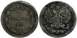 5 копеек 1905 Царская Россия — СПБ — АР — серебро