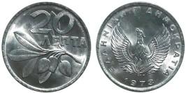 20 лепт 1973 Греция — Королевство Греция
