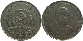 5 рупий 1991 Маврикий