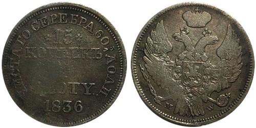 1 злотый 1836 Польша — MW — серебро