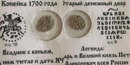 Копейка (чешуя) 1700 Царская Россия — Петр І — серебро №4
