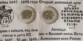 Копейка (чешуя) 1697-1698 Царская Россия — Петр Алексеевич — серебро №2