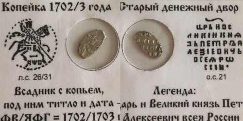 Копейка (чешуя) 1702/3 Царская Россия — Петр І — серебро №4