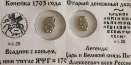 Копейка (чешуя) 1703 Царская Россия — Петр Алексеевич — серебро №4