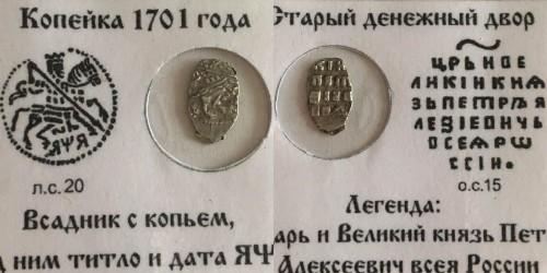Копейка (чешуя) 1701 Царская Россия — Петр І — серебро №4