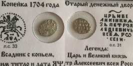 Копейка (чешуя) 1704 Царская Россия — Петр І — серебро №6