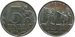 5 рублей 2016 Россия — Рига