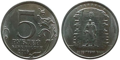 5 рублей 2016 Россия — Таллин