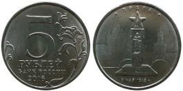 5 рублей 2016 Россия — Прага