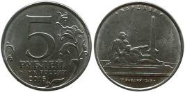 5 рублей 2016 Россия — Столицы освобожденные советскими войсками от фашистских захватчиков — Варшава