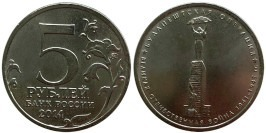 5 рублей 2014 Россия — ВОВ — Будапештская операция — ММД
