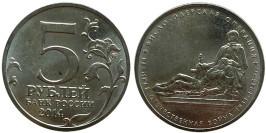 5 рублей 2014 Россия — ВОВ — Висло — Одерская операция — ММД