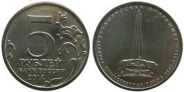 5 рублей 2014 Россия — ВОВ — Белорусская операция — ММД