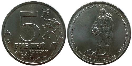 5 рублей 2014 Россия — ВОВ — Прибалтийская операция — ММД